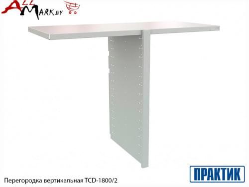 Перегородка вертикальная TCD 1800 2 Практик