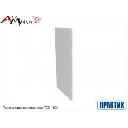 Перегородка TCD 1800 Практик